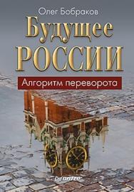 Будущее России. Алгоритм переворота ISBN 978-5-459-00865-4