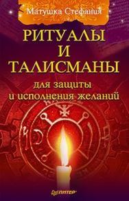 Ритуалы и талисманы для защиты и исполнения желаний ISBN 978-5-459-00872-2