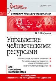 Управление человеческими ресурсами: Учебное пособие. Стандарт третьего поколения ISBN 978-5-459-00875-3