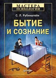 Бытие и сознание ISBN 978-5-459-00889-0