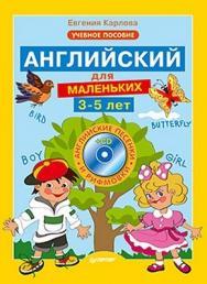 Английский для маленьких (3-5 лет) ISBN 978-5-459-00892-0