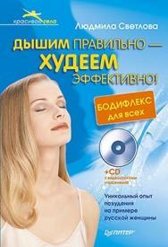Дышим правильно — худеем эффективно! Бодифлекс для всех ISBN 978-5-459-00961-3