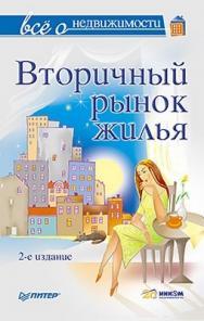 Все о недвижимости. Вторичный рынок жилья. 2-е издание ISBN 978-5-459-01079-4