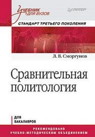 Сравнительная политология. Учебник для вузов. Стандарт третьего поколения ISBN 978-5-459-01085-5