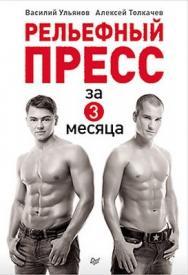 Рельефный пресс за 3 месяца ISBN 978-5-459-01104-3