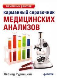 Карманный справочник медицинских анализов ISBN 978-5-459-01139-5