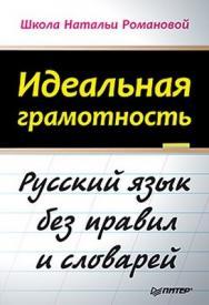 Идеальная грамотность ISBN 978-5-459-01175-3