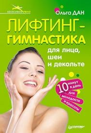 Лифтинг-гимнастика для лица, шеи и декольте ISBN 978-5-459-01191-3