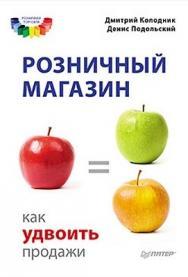 Розничный магазин: как удвоить продажи ISBN 978-5-459-01236-1