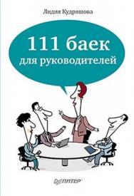 111 баек для руководителей ISBN 978-5-459-01569-0