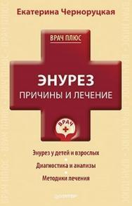 Энурез. Причины и лечение ISBN 978-5-459-01581-2