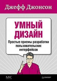Умный дизайн: Простые приемы разработки пользовательских интерфейсов ISBN 978-5-459-01616-1
