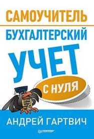 Бухгалтерский учет с нуля. Самоучитель ISBN 978-5-459-01664-2