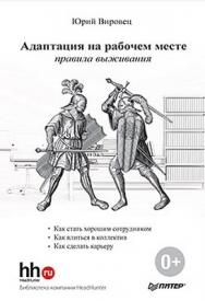 Адаптация на рабочем месте: правила выживания ISBN 978-5-459-01736-6