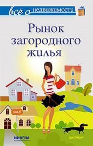 Все о недвижимости. Рынок загородного жилья ISBN 978-5-459-01792-2