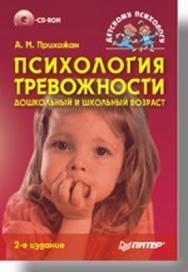 Психология тревожности: дошкольный и школьный возраст. 2-е изд. ISBN 978-5-469-01499-7