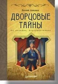 Дворцовые тайны. 2-е изд., переработанное ISBN 978-5-469-01657-1