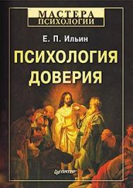Психология доверия ISBN 978-5-496-00017-8