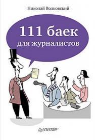 111 баек для журналистов ISBN 978-5-496-00021-5