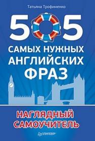 505 самых нужных английских фраз ISBN 978-5-496-00024-6