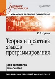 Теория и практика языков программирования. Учебник для вузов. Стандарт 3-го поколения ISBN 978-5-496-00032-1