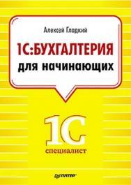 1С: Бухгалтерия для начинающих ISBN 978-5-496-00087-1
