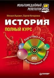 История: полный курс ISBN 978-5-496-00090-1