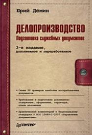 Делопроизводство. Подготовка служебных документов. 3-е изд., дополненное и переработанное ISBN 978-5-49807-082-7