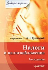 Налоги и налогообложение. Завтра экзамен. 3-е изд. ISBN 978-5-49807-214-2