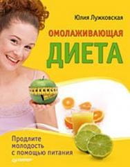Омолаживающая диета ISBN 978-5-49807-230-2
