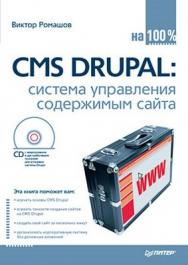 CMS Drupal: система управления содержимым сайта ISBN 978-5-49807-241-8