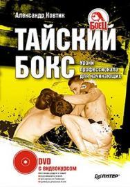 Тайский бокс. Уроки профессионала для начинающих ISBN 978-5-49807-289-0