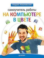 Самоучитель работы на компьютере в цвете ISBN 978-5-49807-321-7