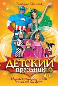 Детский праздник. Игры, сценарии, идеи на каждый день ISBN 978-5-49807-344-6
