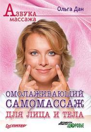 Омолаживающий самомассаж для лица и тела ISBN 978-5-49807-353-8