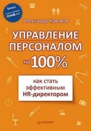 Управление персоналом на 100%: как стать эффективным HR-директором ISBN 978-5-49807-372-9