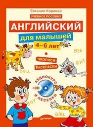 Английский для малышей (4–6 лет) ISBN 978-5-49807-443-6