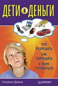 Дети и деньги. Что разрешать, как запрещать, к чему готовиться ISBN 978-5-49807-475-7