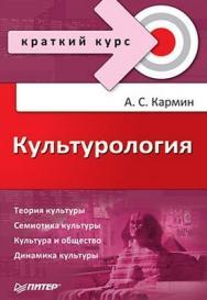 Культурология. Краткий курс ISBN 978-5-49807-486-3