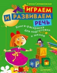 Играем и развиваем речь. Книга-раскраска для подготовки к школе ISBN 978-5-49807-487-0