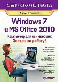 Windows 7 и Office 2010. Компьютер для начинающих. Завтра на работу ISBN 978-5-49807-497-9