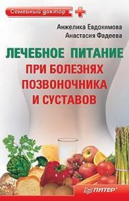 Лечебное питание при болезнях позвоночника и суставов ISBN 978-5-49807-511-2