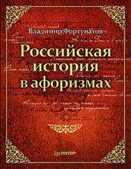 Российская история в афоризмах ISBN 978-5-49807-558-7