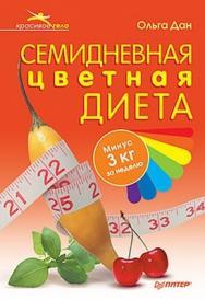 Семидневная цветная диета ISBN 978-5-49807-644-7