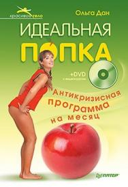 Идеальная попка. Антикризисная программа на месяц ISBN 978-5-49807-676-8