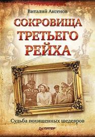 Сокровища Третьего Рейха. Судьба похищенных шедевров ISBN 978-5-49807-694-2