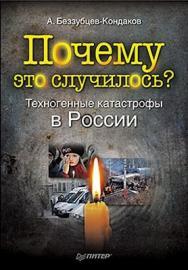 Почему это случилось? Техногенные катастрофы в России ISBN 978-5-49807-695-9
