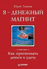 Я — денежный магнит. Как притягивать деньги и удачу ISBN 978-5-49807-710-9