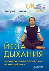 Йога дыхания. Оздоровительные пранаямы на каждый день ISBN 978-5-49807-716-1