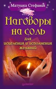 Наговоры на соль для исцеления и исполнения желаний ISBN 978-5-49807-724-6
